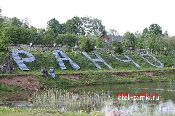 Агроусадьба-Ранчо 1* (Россия, Подмосковье, север, Дмитровское шоссе)