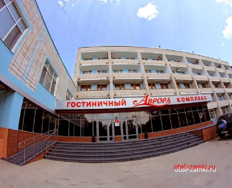 Аврора 3* (Челябинск, Россия)