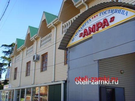 Амра (Абхазия, Гагра, Старая Гагра)