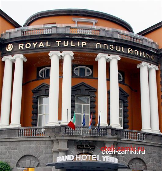 Royal Tulip Grand Hotel Yerevan 5* (Армения, Ереван)